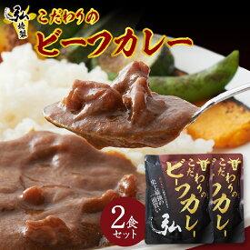 弘特製こだわりのビーフカレー (200g)×2P |京のお肉処 弘 ミートショップ 肉 牛肉 カレー 2パック 2袋 2食分