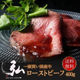 厳選国産牛ローストビーフ 400g | 京のお肉処 弘 ミートショップ 肉 牛肉 国産 ローストビーフ ロースト ビーフ 母の日 父の日 お中元 お歳暮 ギフト プレゼント 夏のギフト 2021 夏ギフト おすすめ