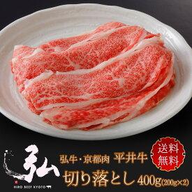 弘牛・京都肉 平井牛切り落とし 400g(200g×2)   京のお肉処 弘 ミートショップ 肉 牛肉 国産 平井牛 切り落とし