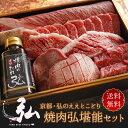 【今だけ黒毛和牛!!】弘のええとこどり『焼肉弘堪能セット』800g | 焼き肉 焼肉セット たれ付き たれ 食べ比べ 肉 …