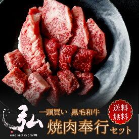 焼肉奉行セット 450g | 京のお肉処 弘 ミートショップ 肉 牛肉 国産 焼肉 焼き肉 セット2人前 3人前 父の日 ギフト プレゼント