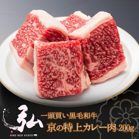 黒毛和牛 京の特上カレー肉 200g | 京のお肉処 弘 ミートショップ 肉 牛肉 国産