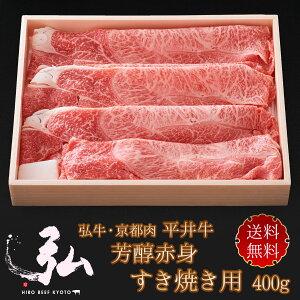 弘牛・京都肉 平井牛芳醇赤身すき焼き用 400g   京のお肉処 弘 ミートショップ 肉 牛肉 国産 赤身 すき焼き