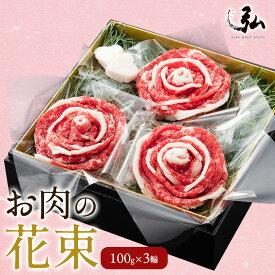 お肉の花束   京のお肉処 弘 ミートショップ 肉 牛肉 国産 ギフト プレゼント 贈答用 おすすめ
