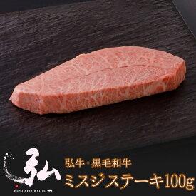 弘牛・黒毛和牛 ミスジステーキ 1枚 ( 100g )| 京のお肉処 弘ミートショップ 肉 父の日 ギフト プレゼント お中元 夏のギフト 夏ギフト 2021 おすすめ