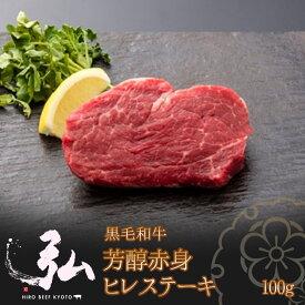 弘牛・黒毛和牛 芳醇赤身ヒレステーキ 1枚100g | 京のお肉処 弘 ミートショップ 肉 牛肉 国産 ヒレ ステーキ