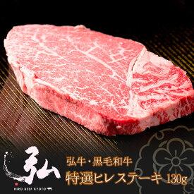 弘牛・黒毛和牛 特選ヒレステーキ130g | 京のお肉処 弘 ミートショップ 肉 牛肉 国産 ヒレ ステーキ