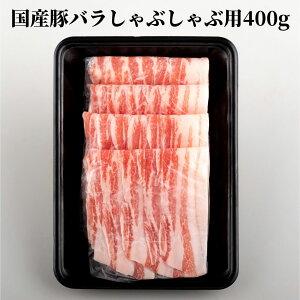 国産 豚 バラ しゃぶしゃぶ用 400g しゃぶしゃぶ肉 豚バラ 冷凍 ぶたばら 豚バラ肉 豚肉 バラ 豚しゃぶしゃぶ 豚しゃぶ しゃぶしゃぶ 肉 長崎県産 長崎 うずしお ポーク 西海ポーク お肉 お中