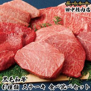 長崎 和牛 6種類 ステーキ 食べ比べセットA5 A4 ロース ヒレ ミスジ ランプ マルシン イチボ 各約100g お試し ステーキ食べ比べ 黒毛和牛 詰め合わせ 高級肉 国産 牛肉 赤身 サーロイン お取り寄