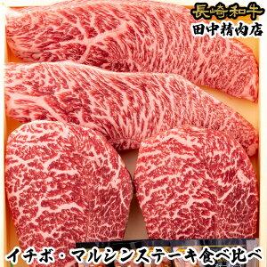 長崎和牛 イチボ マルシン ステーキ 食べ比べ セット 2種類 各約100g×2枚 計400g 黒毛和牛 和牛 希少部位 赤身 赤身肉 霜降り ステーキ肉 モモステーキ 高級肉 美味しい 肉 国産 牛肉 長崎県産