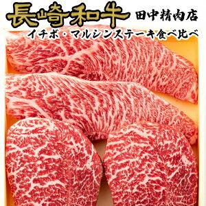 長崎和牛 イチボ マルシン ステーキ 食べ比べ セット 2種類 各約100g×2枚 400g×2箱 計800g 黒毛和牛 和牛 希少部位 赤身 赤身肉 霜降り ステーキ肉 モモステーキ 高級肉 美味しい 肉 国産 牛肉 長