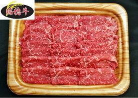 瑞穂牛 交雑牛 もも          すき焼き 1kg