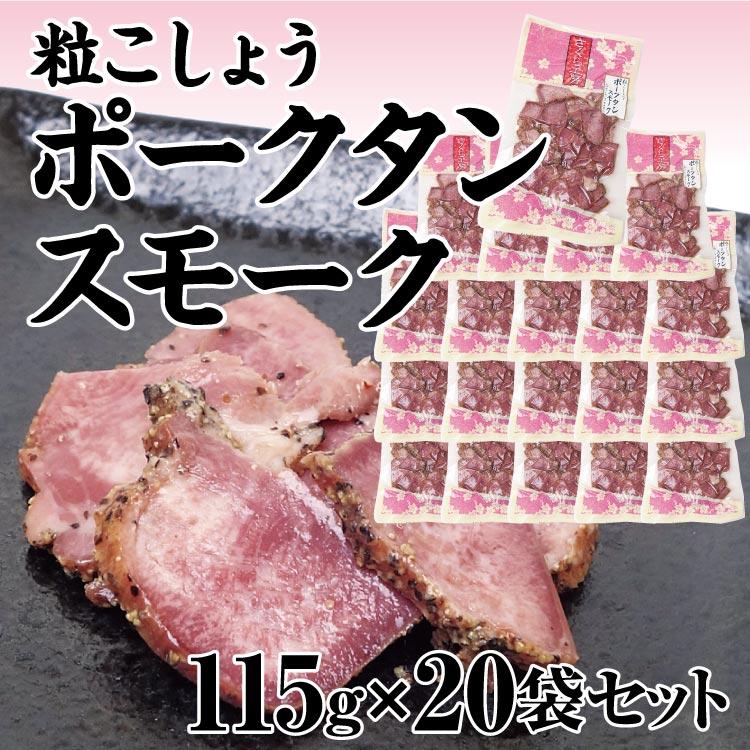 【送料無料】【冷蔵】粒こしょう ポークタンスライス さくら工房 115g×20袋セット