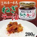 松本一本葱 ねぎラー油 200g 信州 松本一本ねぎ ※松本一本葱は長野県内で生産されたものを使用しています