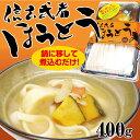 信玄武者ほうとう(野菜付)400g(麺200g、味噌50g、野菜150g)
