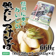 信州松本のおいしい鴨だしつけそば半生そば4人前鴨だしつゆ付き長野県霧しな