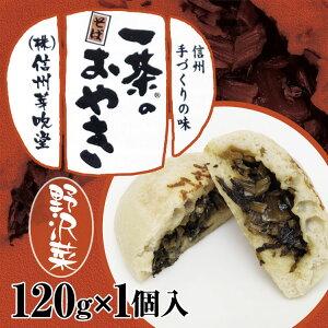【冷凍】一茶のそばおやき野沢菜120g×1個定番信州おやき