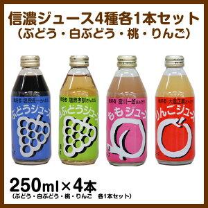 【お1人様3セットまで】信濃ジュース4種各1本(ぶどう・白ぶどう・桃・りんご)お試し価格