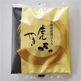 ふっくら虎焼き 1個(黒豆入り白餡)