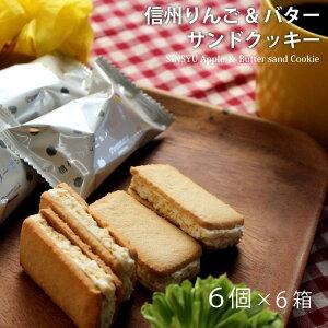 信州りんご&バターサンドクッキー 6個入×6箱セット ギフト お取り寄せ 人気 おすすめ 美味しい サンドクッキー クッキー バター スイーツ お菓子 洋菓子 贈り物 おみやげ プレゼント 贈り