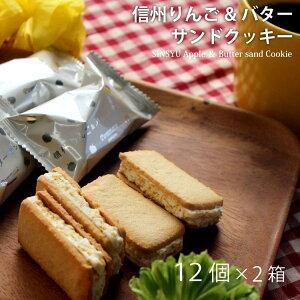 \幸せボンビーガールで紹介!!/【長野 お土産】信州りんご&バターサンドクッキー 12個入×2箱セット りんご お菓子 ギフト お取り寄せ 人気 おすすめ サンドクッキー クッキー バター スイ