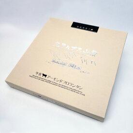 北アルプス山麓 牛乳アーモンドフロランタン 20枚入り 長野県 信州 おみやげ・手土産