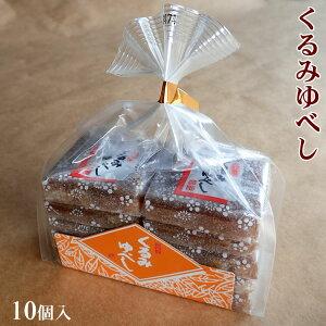 くるみゆべし 10個入 餅菓子 餅 駄菓子 お茶菓子 くるみ ゆべし 昔ながらのお菓子 お茶請け菓子 個包装 くるみ お菓子 伝統菓子