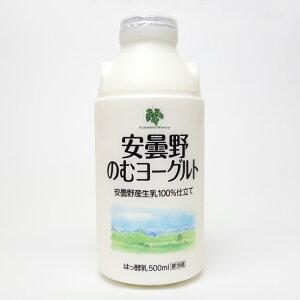 安曇野のむヨーグルト500ml※要注意賞味期限:製造から16日。風味豊かでナチュラルな飲むヨーグルトです。