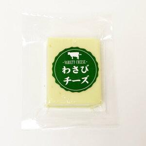 【冷蔵】バラエティチーズ わさびチーズ 35g入り ワサビの風味とチーズの香りがとてもよく合います。