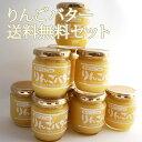 長野 お土産 りんご 信州りんごバター 10個セット 信州 りんご 林檎バター テレビで話題!スプレッド 信州りんご使用 …