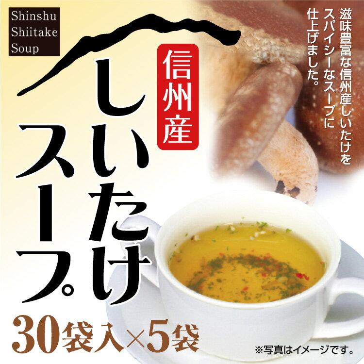 【長野 お土産】信州産しいたけスープ 30袋×5袋 しいたけ茶 しいたけスープ インスタント 簡単 携帯用 信州芽吹堂 粉末茶 冷え性対策 お風呂上がりに