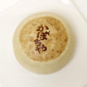 【冷凍】一茶のそばおやき かぼちゃ120g×1個 信州 おやき あんこ