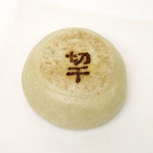 【冷凍】一茶のそばおやき 切干120g×1個 信州 おやき