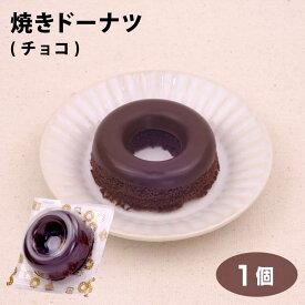 焼きドーナツ チョコレート スイーツ 洋菓子 ドーナッツ かわいい 映え おやつ 間食 個食