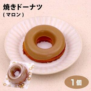 焼きドーナツ マロン スイーツ 洋菓子 ドーナッツ かわいい 映え おやつ 間食 個食