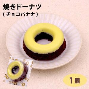 焼きドーナツ チョコバナナ スイーツ 洋菓子 ドーナッツ かわいい 映え おやつ 間食 個食