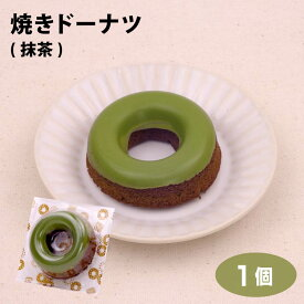 焼きドーナツ 抹茶 スイーツ 洋菓子 ドーナッツ かわいい 映え おやつ 間食 個食