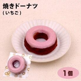 焼きドーナツ いちご スイーツ 洋菓子 ドーナッツ かわいい 映え おやつ 間食 個食