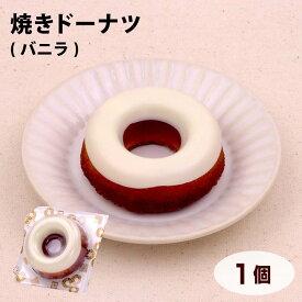 焼きドーナツ バニラ スイーツ 洋菓子 ドーナッツ かわいい 映え おやつ 間食 個食