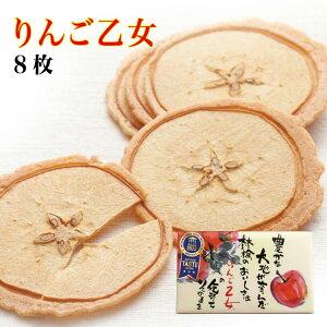 長野 お土産 りんご乙女10枚入 生のりんごをスライスし生地にのせて焼き上げた薄焼きクッキーです。お取り寄せ ヒルナンデス Ringo Otome クッキー りんご お菓子 薄焼きクッキー せんべい 信