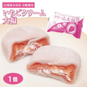 【冷凍】冷凍 いちごクリーム大福1個 ※長野県下伊那郡喬木村産章姫使用