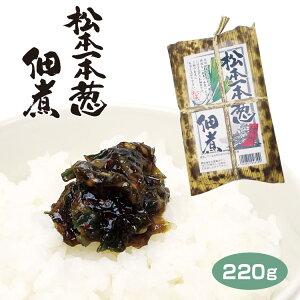 松本一本葱佃煮 220g 信州 松本一本ねぎ ※使用しているネギの40%が松本一本葱を使用