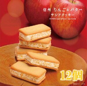 \幸せボンビーガールで紹介!!//信州りんごバターサンドクッキー12個入 ギフト お取り寄せ 人気 おすすめ 美味しい サンドクッキー クッキー バター スイーツ クリーム お菓子 洋菓子 洋風