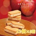 \長野 お土産/信州りんご&バターサンドクッキー 12個入×5箱セット【長野 お土産】 ギフト お取り寄せ 人気 おすす…