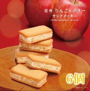 \幸せボンビーガールで紹介!!/【長野 お土産】信州 りんご バターサンドクッキー 6個入り りんご お菓子 ギフト お取り寄せ 人気 美味しい 洋菓子 焼き菓子 サンドクッキー クッキー バター
