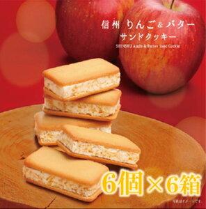 信州りんご&バターサンドクッキー 6個入×6箱セット ギフト お取り寄せ 人気 おすすめ 美味しい サンドクッキー クッキー バター スイーツ お菓子 洋菓子 洋風スイーツ 贈り物 手みやげ お