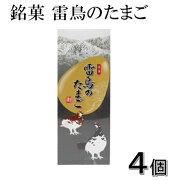 雷鳥のたまご4個入り縦長箱タイプ信州松本安曇野黒部立山おみやげ菓子雷鳥の卵