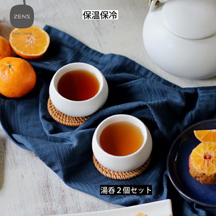 ZENS セラミック 湯呑み 2個セット 湯のみ 保温 保冷 食器 陶器 ティータイム お茶 日本茶 中国茶 紅茶 緑茶 2層構造 おしゃれ シンプル かわいい おしゃれ シンプル プレゼント ギフト お祝い 贈り物 ホワイト 白