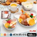 【送料無料】tak キッズディッシュ ギフトボックス ベア 4点セット 子ども用食器 日本製 キッズプレート 安全 お皿 プ…