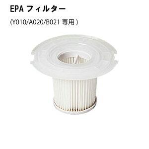 ±0 コードレスクリーナー 掃除機 専用EPAフィルター スティック型 軽量 約1.3kg 充電式 フィルター 小型 スタンド付 クリーナー ハンディ掃除機 ハンディ コードレス シンプル 家電 軽い おし
